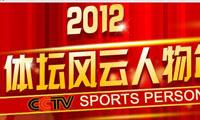 2012体坛风云人物评选