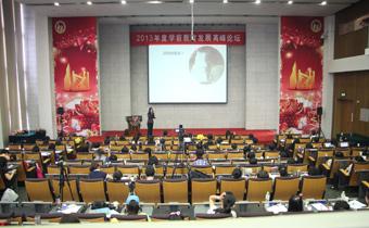 2013年度学前教育发展高峰论坛