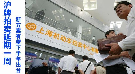 上海最牛车牌 临时车牌样本 临时车牌样本高清图片