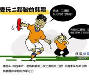 刘守卫漫画