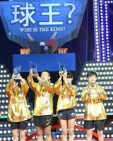 谁是球王华东赛区决赛