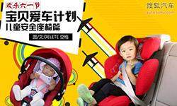 为了宝贝 安全座椅选择与安装