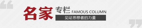 名家专栏 搜狐网 搜狐城市