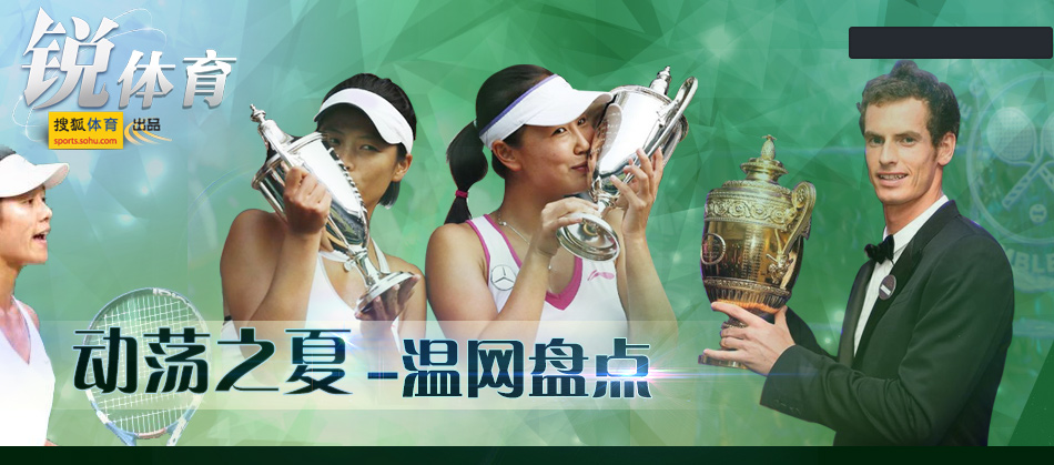 2013温网,温布尔登网球公开赛,2013年温网,2013温网,费德勒