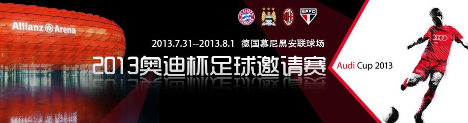 2011奥迪杯,拜仁慕尼黑,拜仁,AC米兰,米兰,巴塞罗那,巴萨,巴西国际,罗本,里贝里,穆勒,施魏因斯泰格,伊布,卡萨诺,帕托,梅西,比利亚,哈维,伊涅斯塔,普约尔