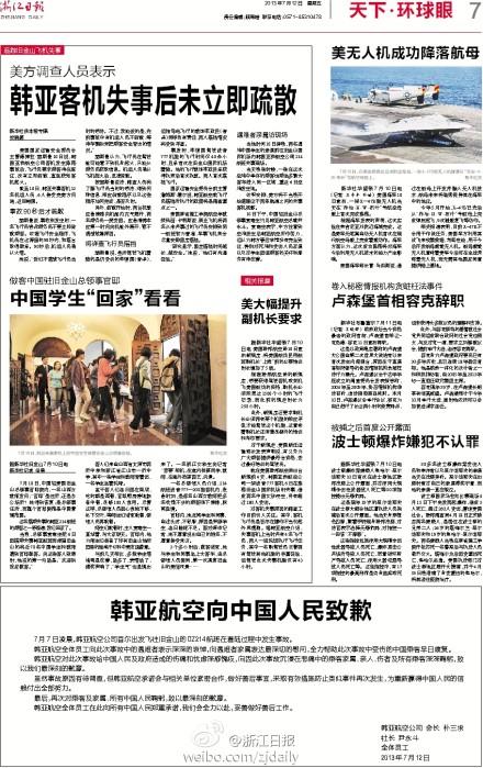 浙江日报版面截图