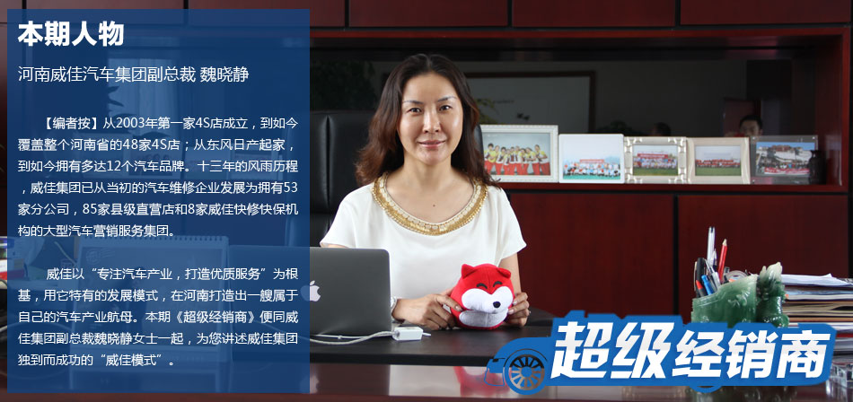 超级经销商第56期--魏晓静