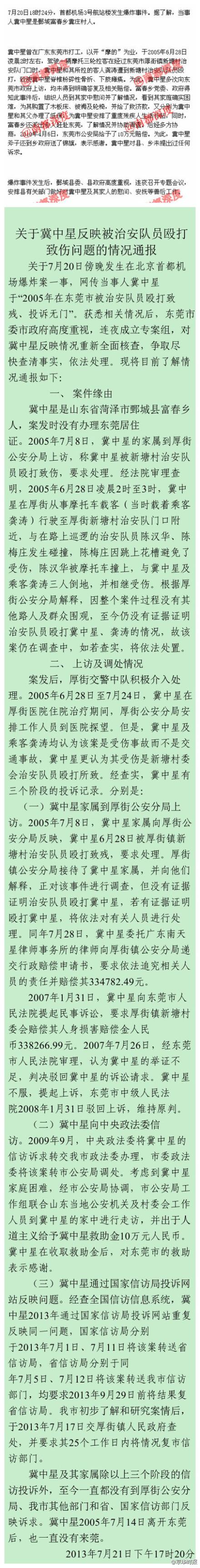 广东东莞与山东鄄城关于冀中星的通报