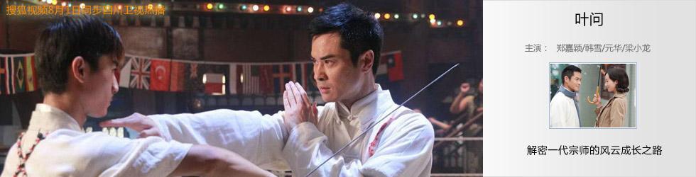 叶问(2013)-叶问(2013)视频(1-50全)舞蹈分解全集图片