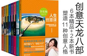 李欣频,新书,创意天龙八部