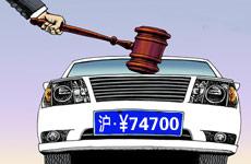 2014年上海车牌拍卖流程,2014上海车牌拍卖攻略高清图片
