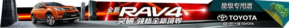 全新RAV4澎湃上市