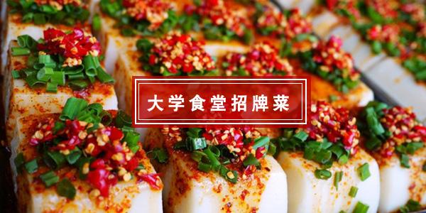 """高校食堂要创立中国第九大菜系?上海的华东师范大学推出了""""雷人""""新菜品""""玉米炒葡萄"""",在网上引起热议。一众大学生网友纷纷晒出菜单,盘点高校食堂的""""奇葩菜品""""。比如2011年华南理工大学广州学院的豉油鸡头;尤其擅用瓜果类的武汉大学食堂师傅""""自创""""了""""中式沙拉""""苹果炒西瓜、糖醋哈密瓜炒里脊和红枣银耳煮西瓜;曾风靡一时的月饼炒辣椒""""出品""""自福建师范大学;湖北经济学院食堂的师傅更是煞费苦心,为防H7N9""""发明""""了番茄炒菠萝。"""