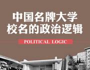 中国名牌大学校名的政治逻辑