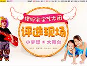 2013年搜狐宝宝艺术团总决赛
