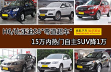 H6/S6领跑 六款自主SUV降1万