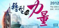 2012年搜狐汽车广州车展