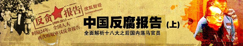 中国反腐报告 - 高山流水 - 三哥抑郁客-高山流水的博客