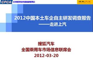 上海汽车:逆境中实现平稳增长
