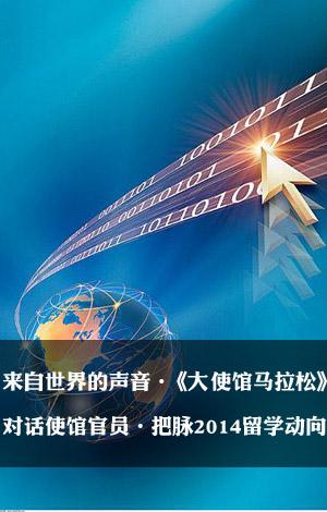 大使馆马拉松 2014国际教育展 教育展