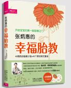 《张炳惠的幸福胎教》