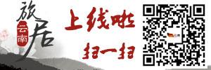 搜狐旅居・云南上线啦