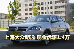 上海大众朗逸1.4T现金优惠1.4万