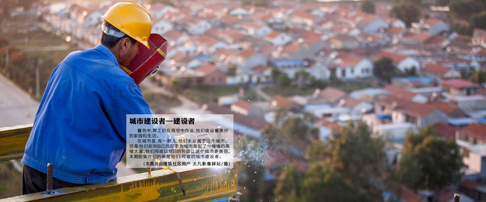 城市建设者—建设者