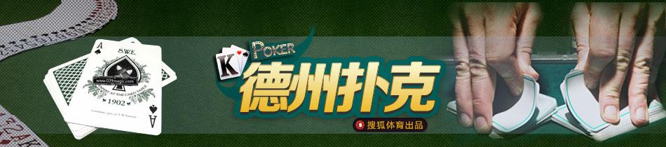德州扑克,德扑,德州扑克玩法,德州扑克教学,德扑明星,扑克,扑克竞技,世界扑克锦标赛,世界扑克巡回赛,亚洲扑克巡回赛,德州扑克系列赛