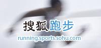 搜狐跑步频道