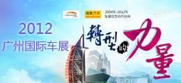 2012年广州车展