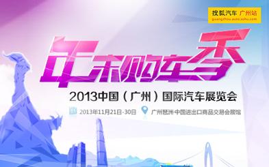 广州车展年末购车季