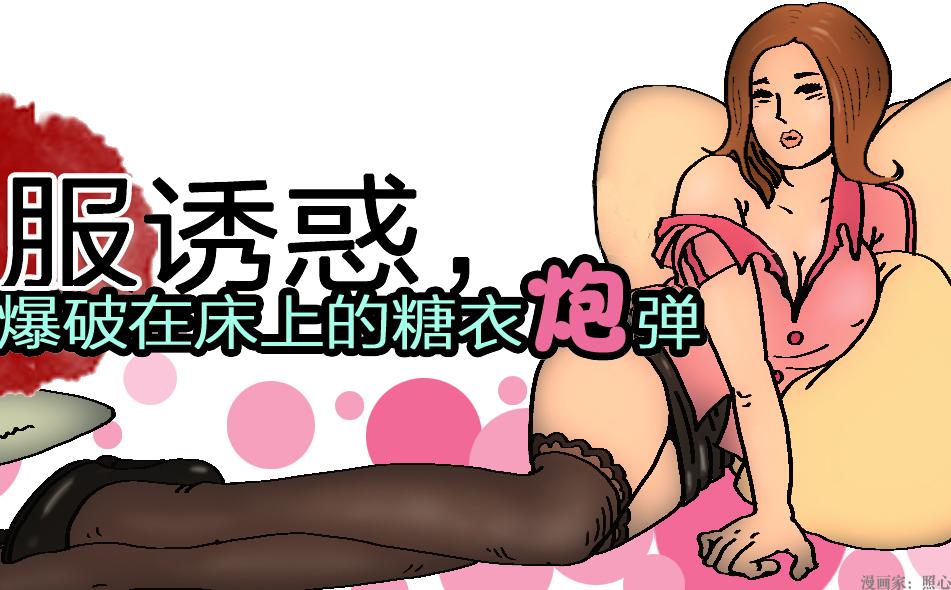 日本动漫美乳诱惑_