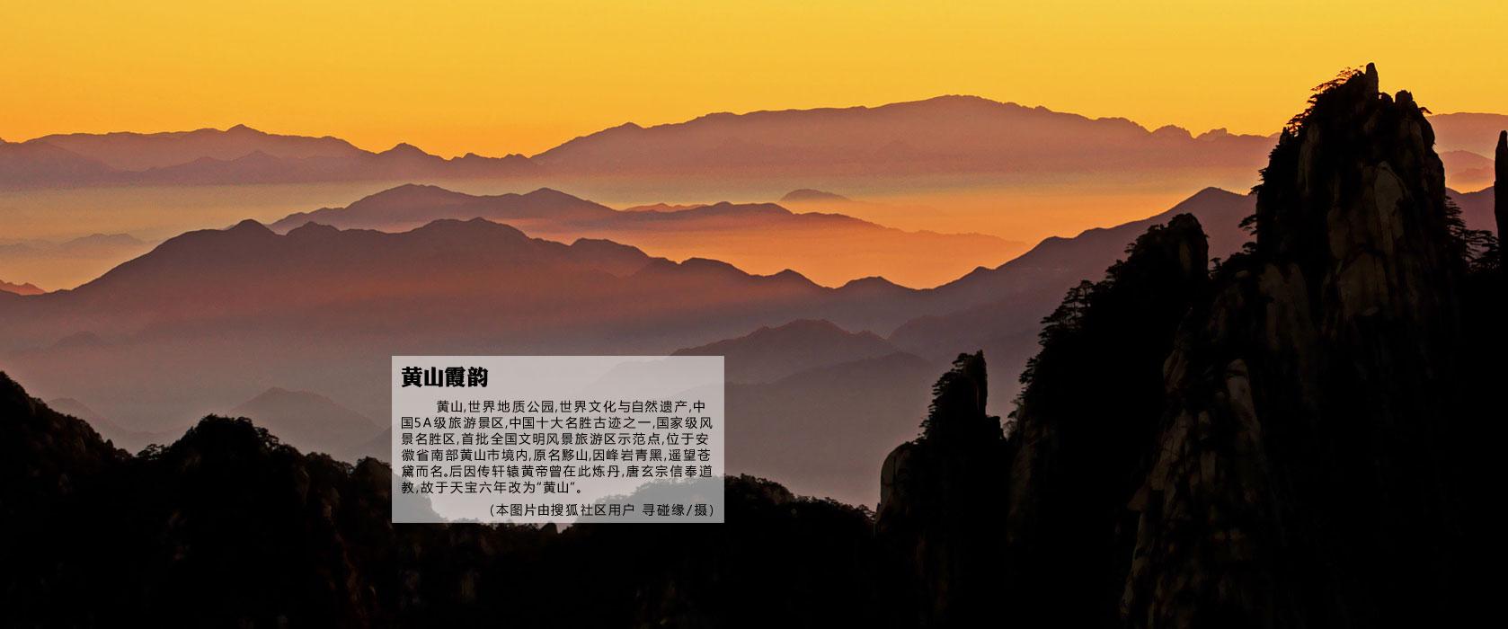 黄山奇景 汇天下名山之秀