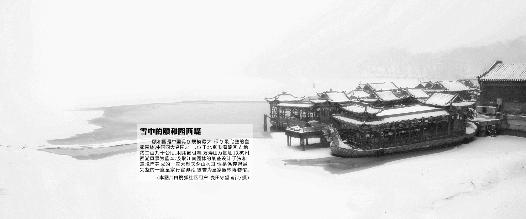触摸雪后颐和园 赏大气之景