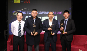 2013汽车流通大奖最佳集团奖