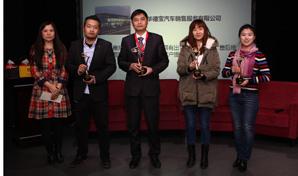 2013汽车流通大奖最佳4S店服务奖