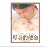 《母亲的使命》