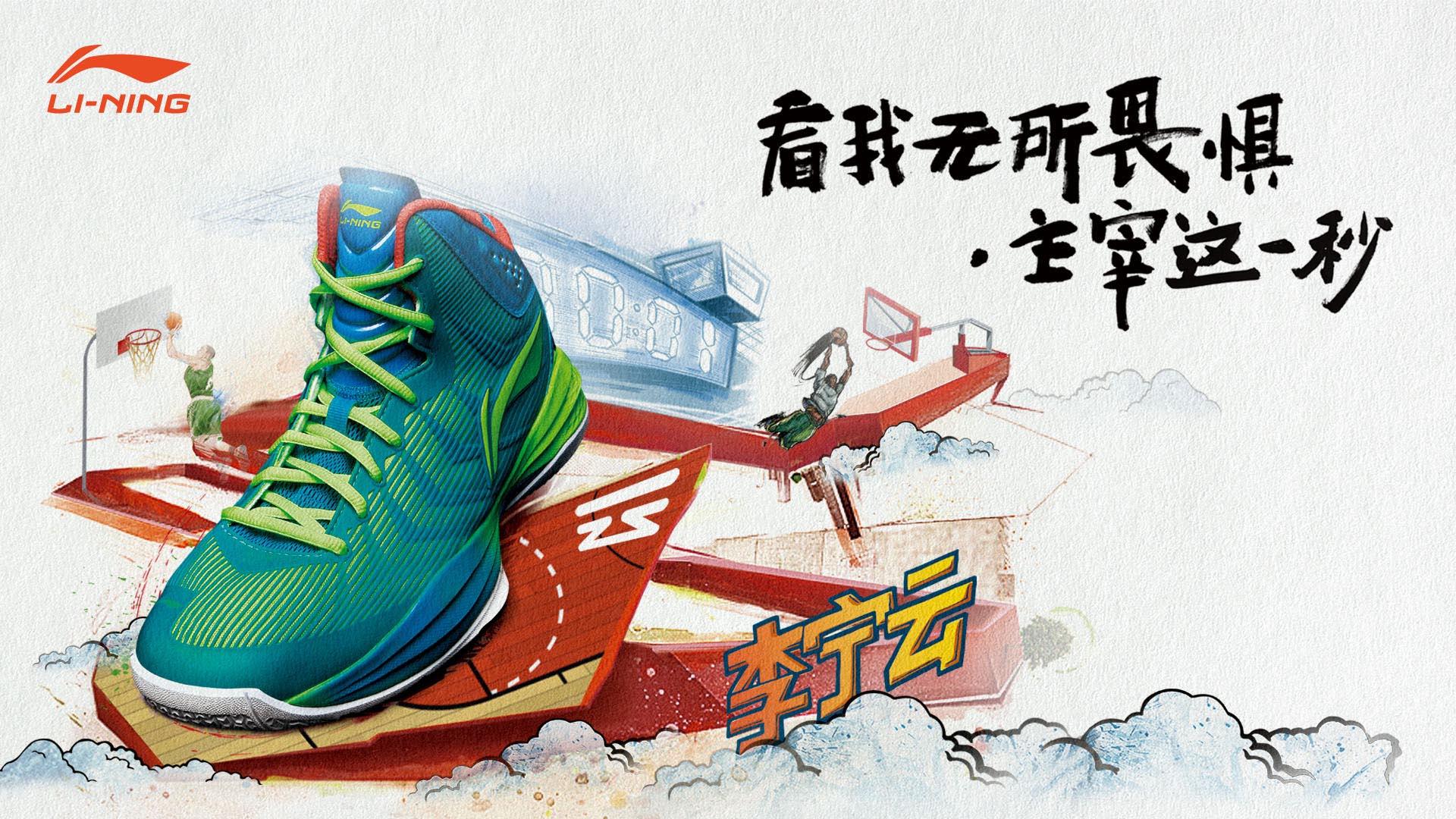 李宁云篮球鞋闪亮登场