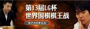 第13届LG杯古力2-0李世石