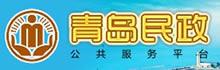 青岛市民政局