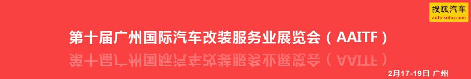 第十届广州国际汽车改装服务业展览会