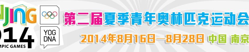 南京青奥会,青年奥林匹运动会,第二届夏季青年奥林匹克运动会,运动会,南京青奥会