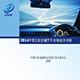 汽车流通协会:2015年11月京城车市分析