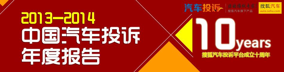2013中国汽车投诉年度报告