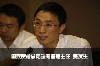 国家质检总局缺陷管理主任吴友生