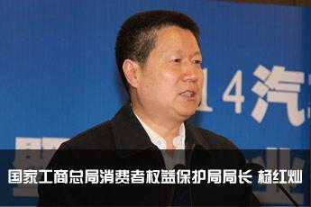 国家工商总局消费者权益保护局局长 杨红灿
