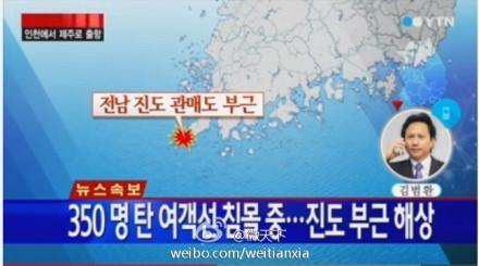 韩国YTN电视台直播截图