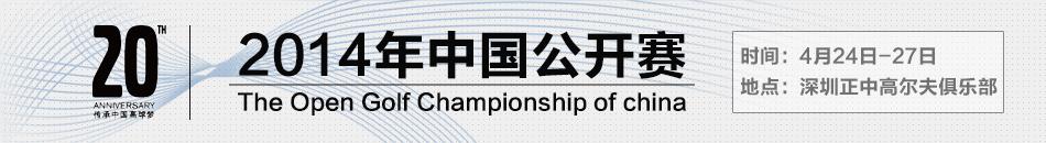 沃尔沃中国公开赛,高尔夫中国公开赛,视频直播,保尔特,杜夫纳,张连伟,梁文冲,黄文义,吴阿顺,关天朗,窦泽成