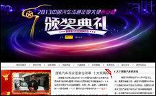 2014中国汽车流通大奖
